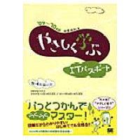 やさしく学ぶITパスポ-ト  '09~'10年版 /翔泳社/中島能和