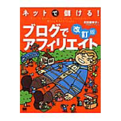 ネットで儲ける!ブログでアフィリエイト   改訂版/翔泳社/和田亜希子