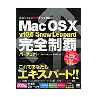Mac OS 10 v10.6 Snow Leopard完全制覇パ-フェクト v10.6/10.5/10.4/10.3対応  /翔泳社/ケイズプロダクション