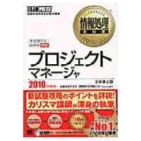 プロジェクトマネ-ジャ 情報処理技術者試験学習書 2010年度版 /翔泳社/三好康之