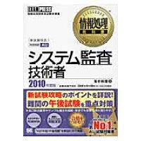 システム監査技術者 情報処理技術者試験学習書 2010年度版 /翔泳社/落合和雄