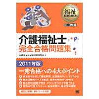 介護福祉士完全合格問題集  2011年版 /翔泳社/介護福祉士試験対策研究会