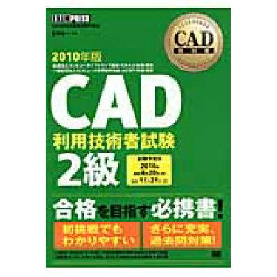 CAD利用技術者試験2級 CAD利用技術者試験学習書 2010年版 /翔泳社/吉野彰一