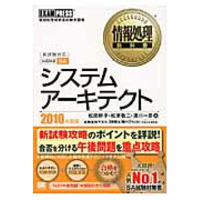 システムア-キテクト 情報処理技術者試験学習書 2010年度版 /翔泳社/松田幹子