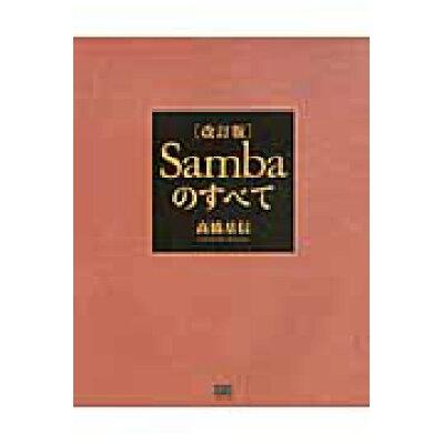 Sambaのすべて   改訂版/翔泳社/高橋基信