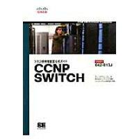 CCNP SWITCH シスコ技術者認定公式ガイド  /翔泳社/デイビッド・ハカビ-