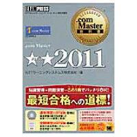 .com Master★★ NTTコミュニケ-ションズインタ-ネット検定学習書 2011 /翔泳社/NTTラ-ニングシステムズ株式会社