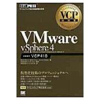 VMware vSphere 4 試験番号VCP410  /翔泳社/ブライアン・ペリ-