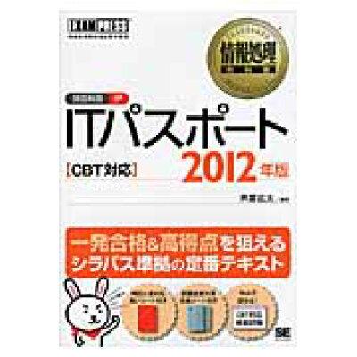 ITパスポ-ト 情報処理技術者試験学習書 2012年版 /翔泳社/芦屋広太