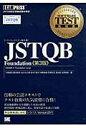 JSTQB Foundation 対応試験Foundation Level  第3版/翔泳社/大西建児