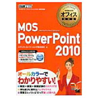 MOS PowerPoint 2010 Microsoft Office Speciali  /翔泳社/エディフィストラ-ニング株式会社