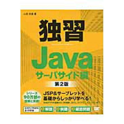 独習Java  サ-バサイド編 第2版/翔泳社/山田祥寛