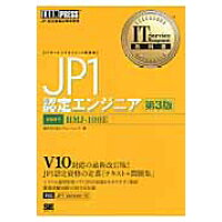 JP1認定エンジニア JP1認定資格試験学習書  第3版/翔泳社/日立ソリュ-ションズ