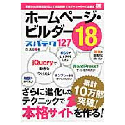 ホ-ムペ-ジ・ビルダ-18スパテク127 Version 18対応  /翔泳社/西真由