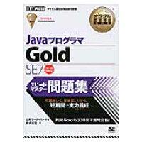 JavaプログラマGold SE 7スピ-ドマスタ-問題集 オラクル認定資格試験学習書  /翔泳社/日本サ-ド・パ-ティ株式会社