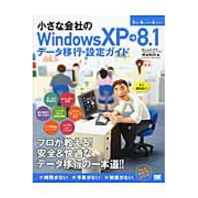 小さな会社のWindows XP→8.1デ-タ移行・設定ガイド もう迷わない!  /翔泳社/橋本和則