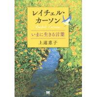 レイチェル・カ-ソン いまに生きる言葉  /翔泳社/上遠恵子