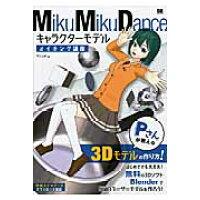 MikuMikuDanceキャラクタ-モデルメイキング講座 Pさんが教える3Dモデルの作り方  /翔泳社/マシシP