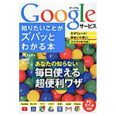 Googleサ-ビス知りたいことがズバッとわかる本 PC/スマホ対応  /翔泳社/海老名久美