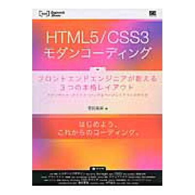 HTML5/CSS3モダンコ-ディング フロントエンドエンジニアが教える3つの本格レイアウ  /翔泳社/吉田真麻
