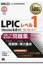 LPICレベル1スピ-ドマスタ-問題集 Linux技術者認定試験学習書  /翔泳社/山本道子(プログラミング)