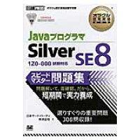 JavaプログラマSilver SE 8スピ-ドマスタ-問題集 オラクル認定資格試験学習書  /翔泳社/日本サ-ド・パ-ティ株式会社