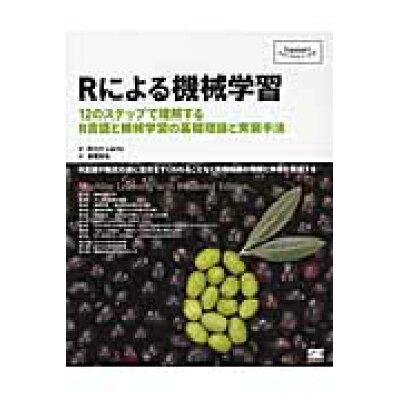 Rによる機械学習   /翔泳社/ブレット・ランツ