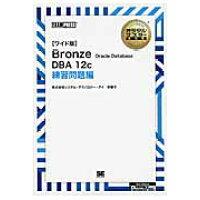 OD>Bronze Oracle Database DBA 12c練習問題編   ワイド版 OD版/翔泳社/林優子