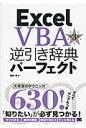 Excel VBA逆引き辞典パ-フェクト   第3版/翔泳社/田中亨