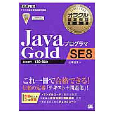 JavaプログラマGold SE 8 試験番号:1Z0-809  /翔泳社/山本道子(プログラミング)