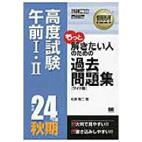 OD>高度試験午前1・2過去問題集  24年度秋期 ワイド版 OD版/翔泳社/松原敬二