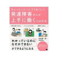 発達障害の人が上手に働くための本 ちょっとしたことでうまくいく  /翔泳社/對馬陽一郎