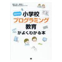 先生のための小学校プログラミング教育がよくわかる本   /翔泳社/利根川裕太