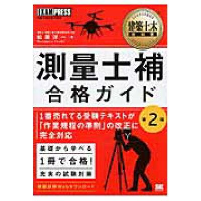 測量士補合格ガイド   第2版/翔泳社/松原洋一