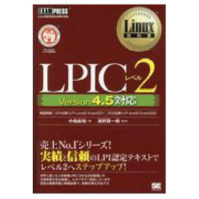 LPICレベル2 Version4.5対応   /翔泳社/中島能和