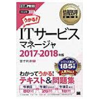 ITサービスマネージャ  2017~2018年版 /翔泳社/金子則彦