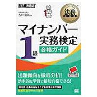 マイナンバー実務検定1級合格ガイド   /翔泳社/古川飛祐