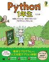 Python1年生 体験してわかる!会話でまなべる!プログラミングのし  /翔泳社/森巧尚