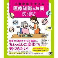 介護現場で使える医療知識&お薬便利帖   /翔泳社/介護と医療研究会