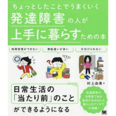 発達障害の人が上手に暮らすための本 ちょっとしたことでうまくいく  /翔泳社/村上由美