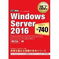 Windows Server 2016  試験番号:70-740 /翔泳社/エディフィストラーニング