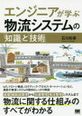 エンジニアが学ぶ物流システムの「知識」と「技術」   /翔泳社/石川和幸