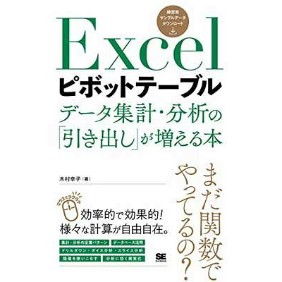 Excelピボットテーブルデータ集計・分析の「引き出し」が増える本   /翔泳社/木村幸子
