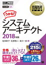 システムアーキテクト  2018年版 /翔泳社/松田幹子