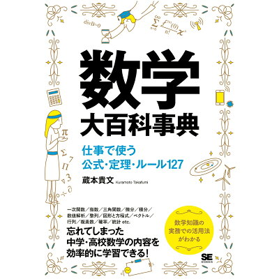 数学大百科事典 仕事で使う公式・定理・ルール127  /翔泳社/蔵本貴文