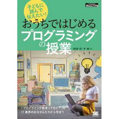 OD>おうちではじめるプログラミングの授業 子どもに読んで伝えたい!  /翔泳社/阿部祟