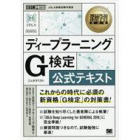 ディープラーニングG検定(ジェネラリスト)公式テキスト   /翔泳社/日本ディープラーニング協会
