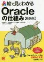 絵で見てわかるOracleの仕組み   新装版/翔泳社/小田圭二