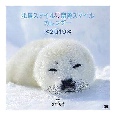 北極スマイル・南極スマイルカレンダー  2019 /翔泳社/香川美穂