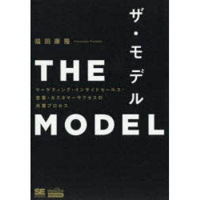 THE MODEL マーケティング・インサイドセールス・営業・カスタマ  /翔泳社/福田康隆